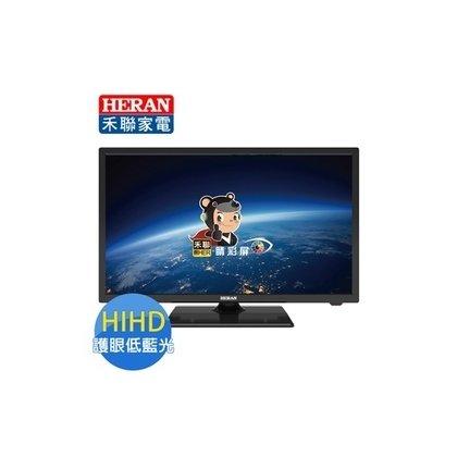 安心 ~HERAN禾聯~24型 HD~24DB2 低藍光 HIHD LED液晶顯示器 視訊盒