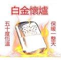 第三代 白金懷爐 煤油懷爐 手暖爐 隨身暖爐 煤油暖爐 白金觸媒 pocket warmer 禮物 非 暖暖包 電懷爐 發熱衣 暖氣機 電暖爐 電毯