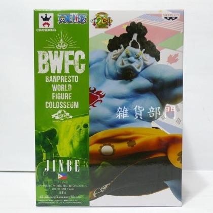 *雜貨部門*BWFC 海賊王 航海王 景品 代理 造型王 頂上決戰 海俠 甚平吉貝爾 特價591元