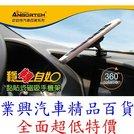 安伯特 360度旋轉 黏貼式 磁吸手機架 磁吸 手機架 黏貼固定座 支架 車用 家用 (ABT-A039) 【業興汽車】