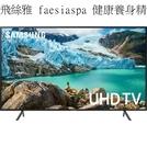 三星55吋4K電視UA55RU7100WXZW(含標準安裝)