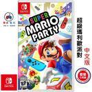 [現貨發售] 超級瑪利歐派對 中文版 台灣公司貨 Nintendo Switch 馬力歐 瑪利歐 馬莉歐 瑪莉歐