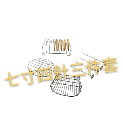 氣炸鍋配件七吋四針三件套304不銹鋼(品夏3501.科帥606.比依適用)