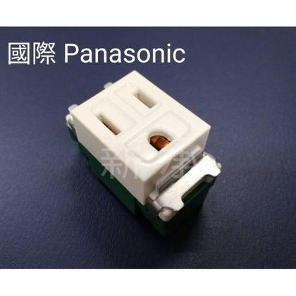 【薪承】國際牌 WNF1101W 埋入式附接地 插座(含稅)
