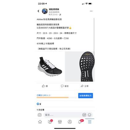 Adidas馬牌輪胎聯名款(24)霓霓