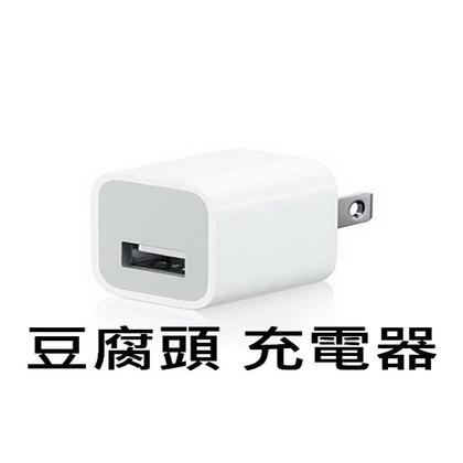 醬醬小店 充電器 充電頭 iPhone 豆腐頭 小白頭 5v 1A 2A(35元)