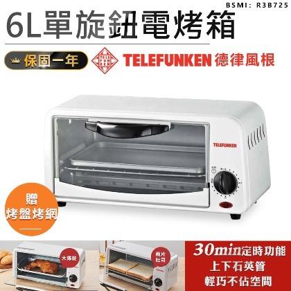 【德律風根6L單旋鈕電烤箱】烤箱 電烤箱 小烤箱 烘焙烤箱 家用烤箱 烤麵包機 烤吐司機【AB767】